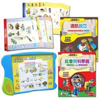 【樂兒學】新童語寶貝多元互動語音遊戲機(社會與科學篇)