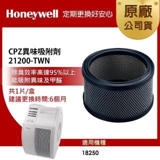 【美國Honeywell】CPZ異味吸附劑(21200)