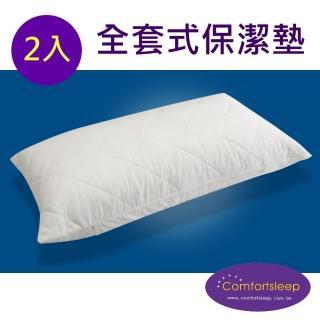 【Comfortsleep】舒適防蹣抗菌枕頭保潔墊{全套式}-2入