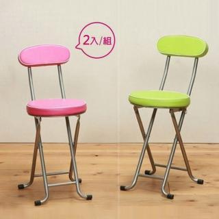 【C&B】新巧易收靠背軟座折合椅(二入)