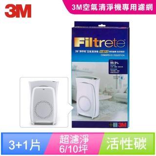 【3M】超濾淨型6/10坪空氣清淨機活性碳濾網(買三送一超值組)