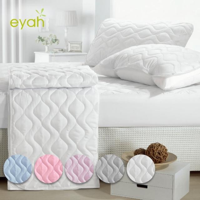 【EYAH宜雅】純色保潔墊△床包式雙人特大3入組(含枕墊-2)