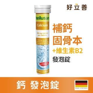【德國Heilusan好立善】鈣發泡錠(20錠)