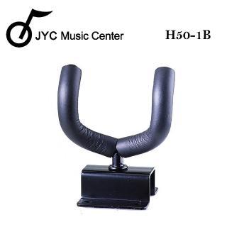 【JYC Music】JYC H 50-1B(牆掛式吉他架)