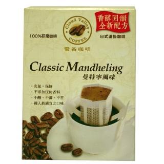 【雲谷】曼特寧風味濾掛式咖啡9g*5包入
