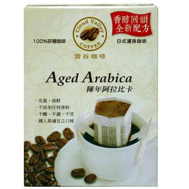 【雲谷】陳年阿拉比卡風味濾掛式咖啡9g-5包入