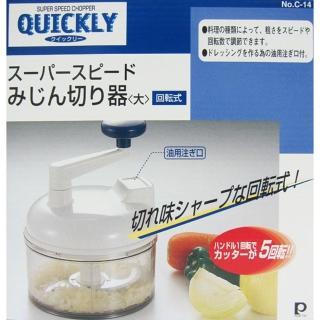 【日本製】QUICKLY野菜切碎器