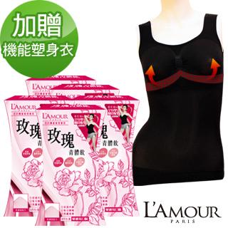 【LAMOUR】玫瑰青體飲比基尼新纖專案-5盒(加贈機能塑身衣)