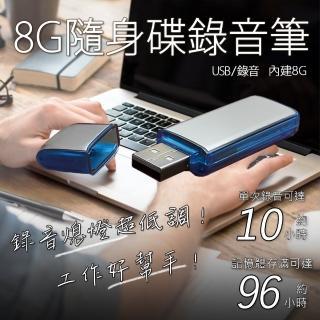 【K10】4G隨身碟/數位錄音筆(單鍵錄音)