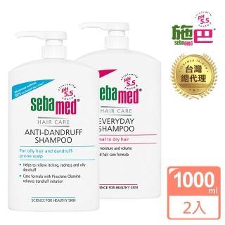 【施巴】健康洗髮2件組1000ml(2入快速到貨)