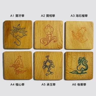 【MU LIFE 生活手創工藝品】古典襯花實木杯墊(6片套組二)   MU LIFE 荒木雕塑藝品