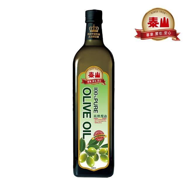 【泰山】健康好理由100?欖油(1L)