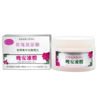 【思高SIEGAL】玫瑰玻尿酸晚安凍膜(120ml)