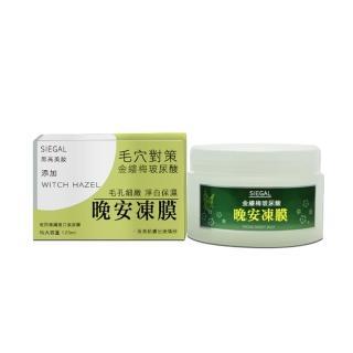 【思高SIEGAL】金縷梅玻尿酸晚安凍膜(120ml)
