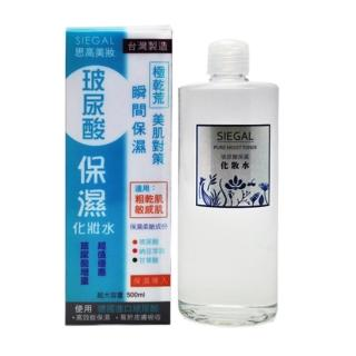 【思高SIEGAL】玻尿酸保濕化妝水(500ml)