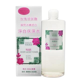【思高SIEGAL】玫瑰玻尿酸淨白保濕水(500ml)