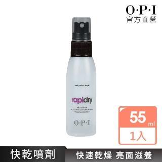 【OPI】Quick Drying‧指甲油快乾噴劑60ml(AL702)