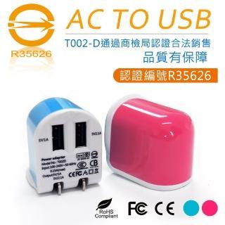 商檢認證 1A 2.1A 雙USB 旅充 旅充頭 充電器(適用APPLE 系列及智慧手機)