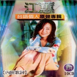 【金曲獎的榮耀】江蕙台語個人原聲專輯(10CD附歌詞)
