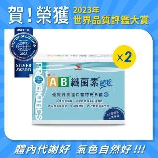 【統一AB】纖菌素菌粉30入*2(贈7小包菌粉)