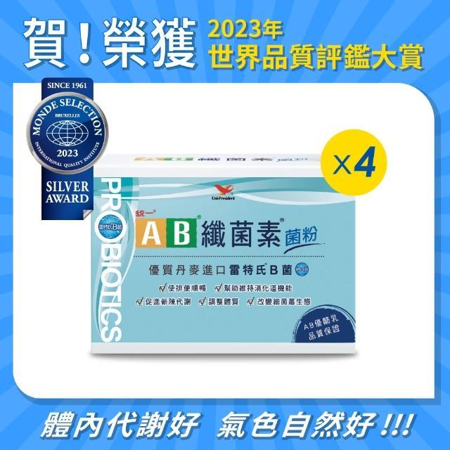 【統一AB】纖菌素菌粉30入*4