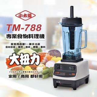 【小太陽】豪華生機調理機(TM-788)