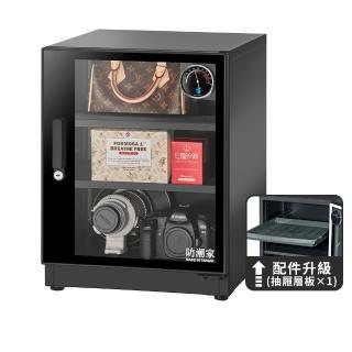 【防潮家】72公升電子防潮箱(FD-70CA生活系列)
