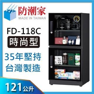 【防潮家】121公升電子防潮箱(FD-118C生活系列)