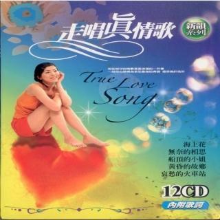 【走唱真情歌】經典國台語老歌(12CD/附歌詞)