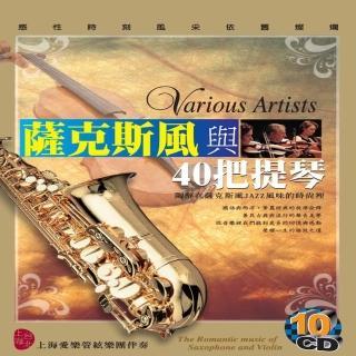 【薩克斯風與40把提琴】音樂饗宴(10CD)