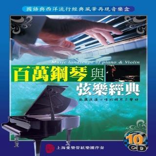 【百萬鋼琴與弦樂經典】音樂饗宴(10CD)