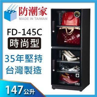 【防潮家】147公升電子防潮箱(FD-145C生活系列)