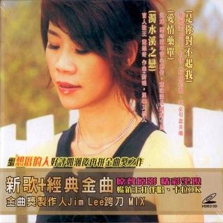 【詹雅雯-女人夢】新歌+精選金曲 2VCD(原聲原影精彩呈現)