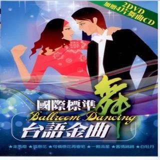 【國際標準舞】台語金曲(2DVD加贈4片舞曲CD)