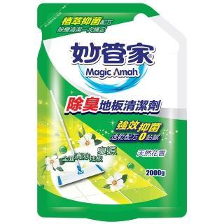 【妙管家】除臭地板清潔劑補充包2000G(寵物/浴廁地板專用)