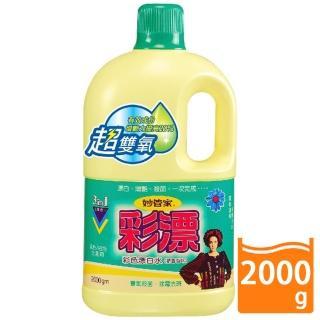 【妙管家】彩漂新型漂白水(2000g)