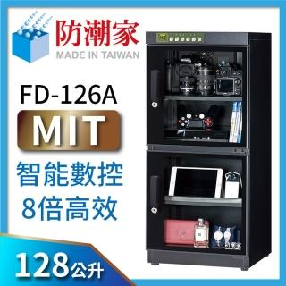 【防潮家】128公升電子防潮箱(FD-126A旗艦微電腦系列)