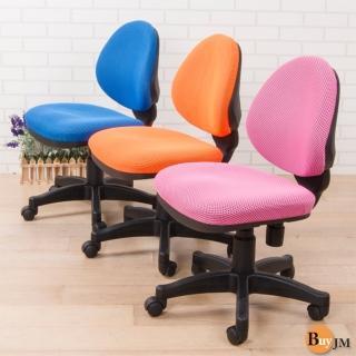 《BuyJM》多彩網布電腦辦公椅