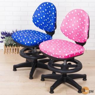 《BuyJM》小雨點固定式兒童電腦椅