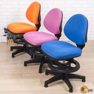 《BuyJM》多彩固定式兒童電腦椅