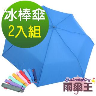 【雨傘王-終身免費維修】BigRed冰棒傘☆防潑水自動開收三折傘(2入組)