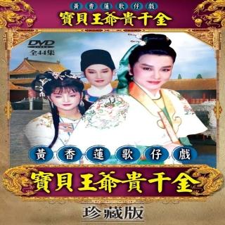 【歌仔戲天王】黃香蓮歌仔戲(寶貝王爺貴千金DVD)