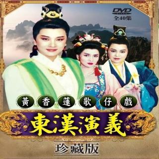 【歌仔戲天王】黃香蓮歌仔戲(東漢演義DVD)