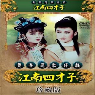 【歌仔戲天王】黃香蓮歌仔戲(江南四才子DVD)