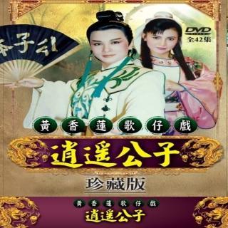 【歌仔戲天王】黃香蓮歌仔戲(逍遙公子DVD)