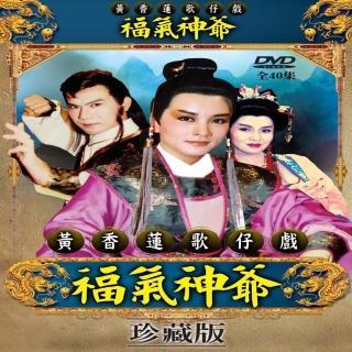 【歌仔戲天王】黃香蓮歌仔戲(福氣神爺DVD)