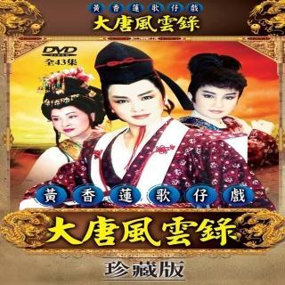 【歌仔戲天王】黃香蓮歌仔戲(大唐風雲錄DVD)