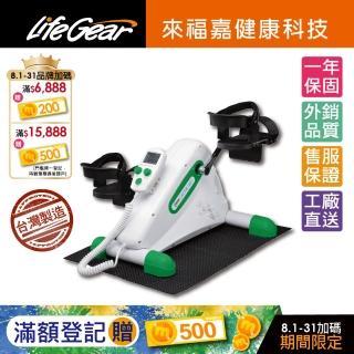 【來福嘉LifeGear】16065 MIT手足兩用可復健健身車