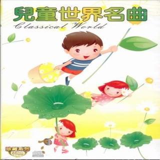【寵愛寶貝系列】兒童世界名曲10 CD(陪伴幼兒快樂的成長)