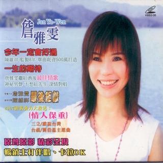 【詹雅雯-今年一定好過2VCD】新歌+精選金曲(原聲原影精彩呈現)